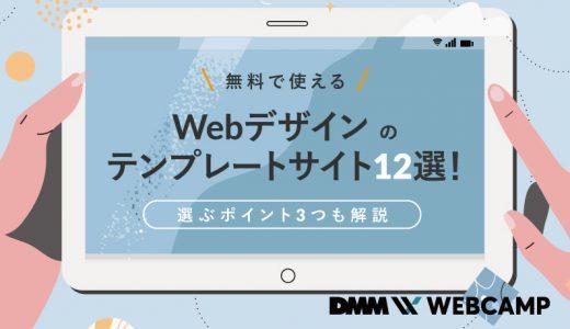 無料で使えるWebデザインのテンプレートサイト12選!選ぶポイント3つも解説