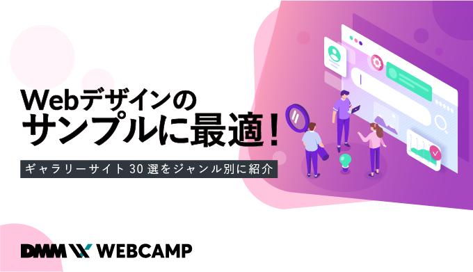 webデザイン サンプル