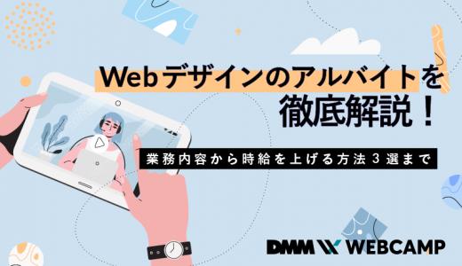 Webデザインのアルバイトを徹底解説!業務内容から時給を上げる方法3選まで