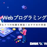 プログラミング web