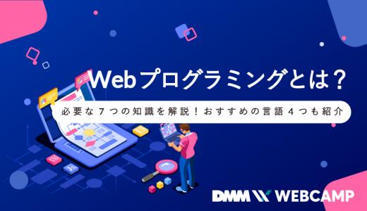 Webプログラミングとは?必要な7つの知識を解説!おすすめの言語4つも紹介