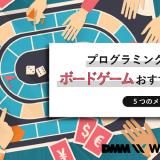 プログラミング ボードゲーム