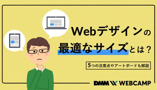 Webデザインの最適なサイズとは?5つの注意点やアートボードも解説