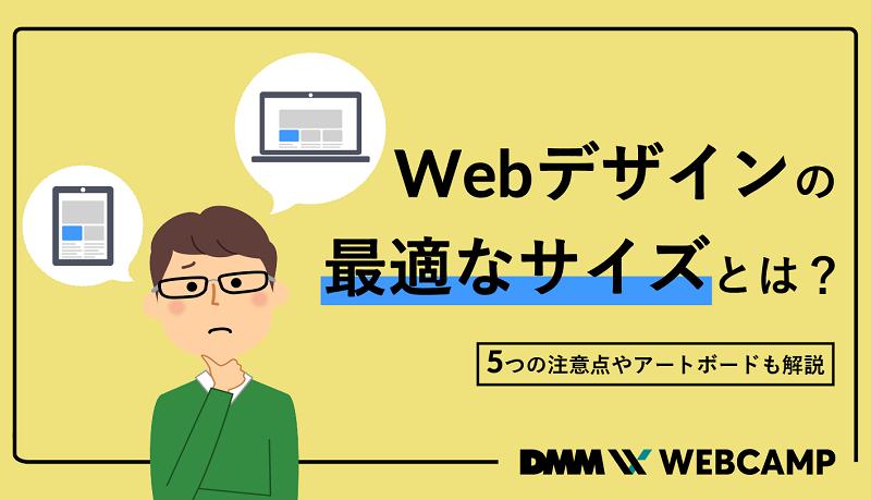 webデザイン サイズ