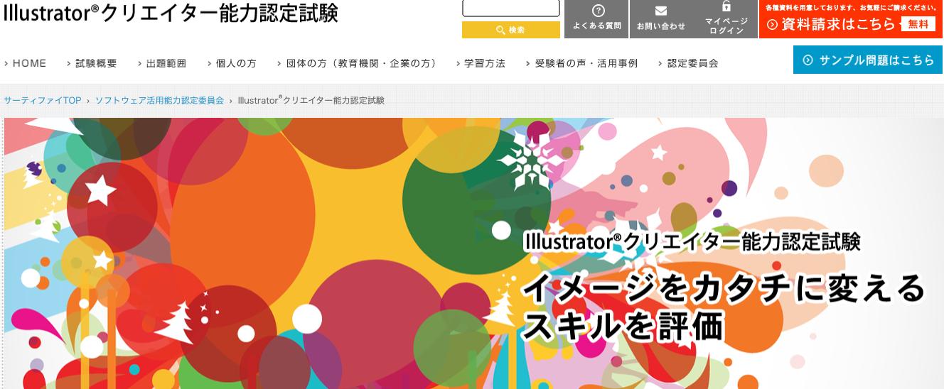 Illustrator(R)クリエイター能力認定試験
