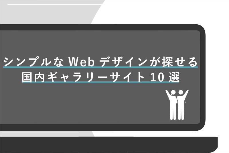 シンプルなWebデザインが探せる国内ギャラリーサイト10選