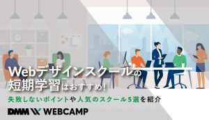 webデザイン スクール 短期