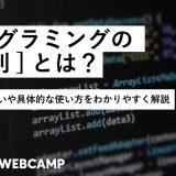 プログラミング 配列のアイキャッチ画像