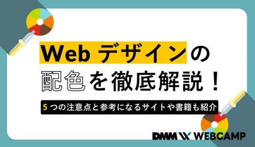 Webデザインの配色を徹底解説!5つの注意点と参考になるサイトや書籍も紹介