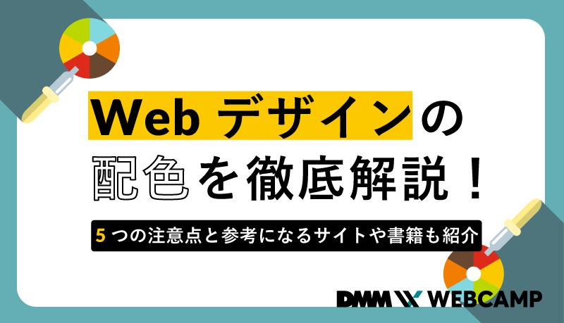 webデザイン 配色