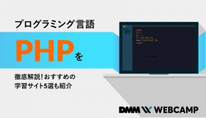 プログラミング phpのアイキャッチ画像