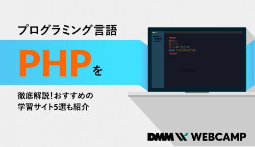 プログラミング言語「PHP」を徹底解説!おすすめの学習サイト5選も紹介