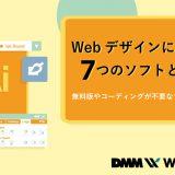 webデザイン ソフト