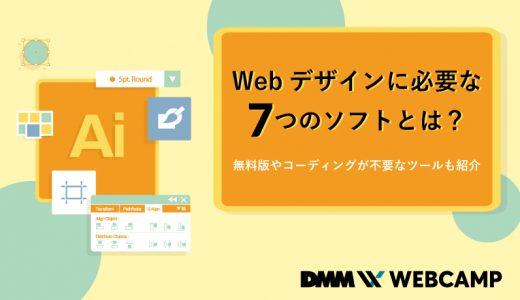 Webデザインに必要な7つのソフトとは?無料版やコーディングが不要なツールも紹介