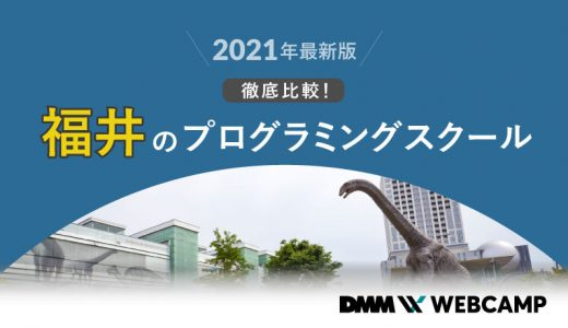 【2021年最新版】福井のプログラミングスクールを徹底比較!