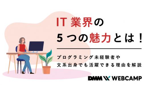 IT業界の5つの魅力とは!プログラミング未経験者や文系出身でも活躍できる理由を解説