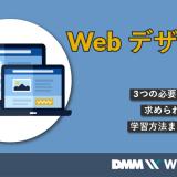 webデザインとはのアイキャッチ画像