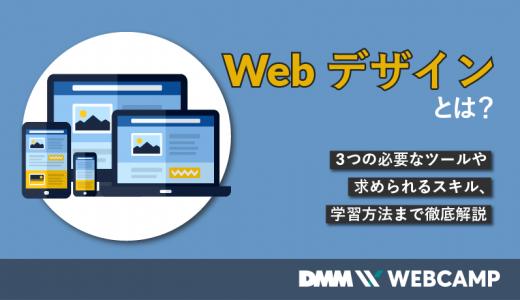 Webデザインとは?3つの必要なツールや求められるスキル、学習方法まで徹底解説