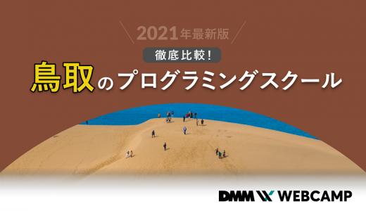 【2021年最新版】鳥取のプログラミングスクールを徹底比較!