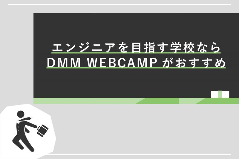 エンジニアを目指す学校ならDMM WEBCAMPがおすすめ
