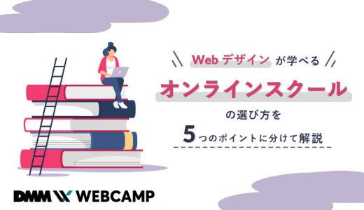 Webデザインが学べるオンラインスクールの選び方を5つのポイントに分けて解説