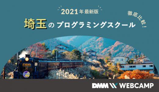 【2021年最新版】埼玉のプログラミングスクールを徹底比較!