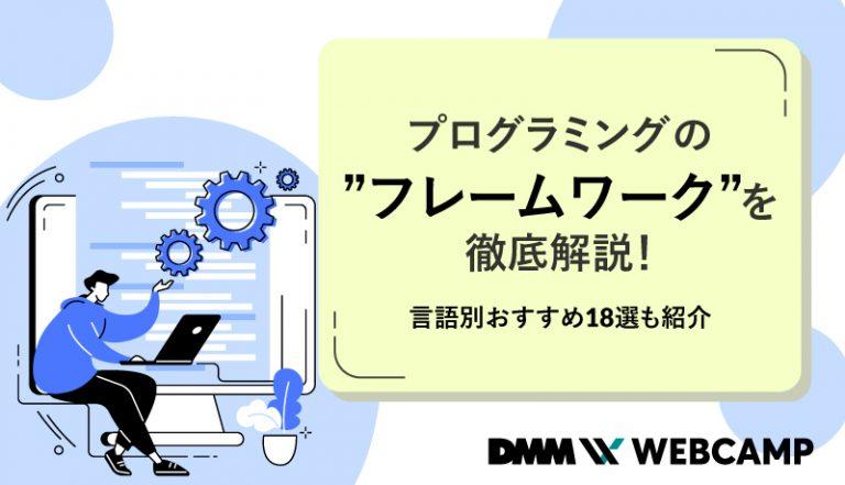 プログラミング フレームワークのアイキャッチ画像