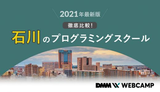 【2021年最新版】石川のプログラミングスクールを徹底比較!