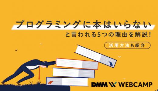 「プログラミングに本はいらない」と言われる5つの理由を解説!活用方法も紹介