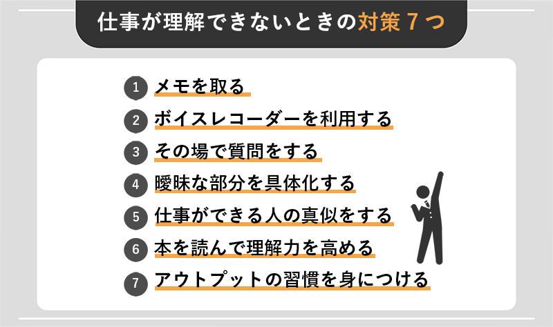 仕事が理解できない人の特徴と原因を7つに分けて解説!対策とおすすめ ...
