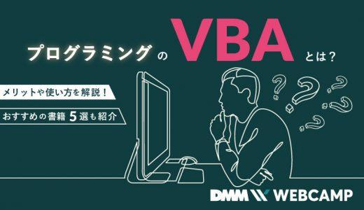 プログラミングのVBAとは?メリットや使い方を解説!おすすめの書籍5選も紹介