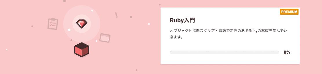 どっとインストール Ruby