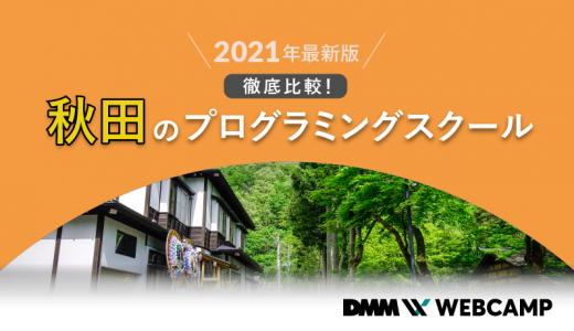 【2021年最新版】秋田のプログラミングスクールを徹底比較!