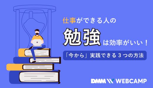 仕事ができる人の勉強は効率がいい!「今から」実践できる3つの方法