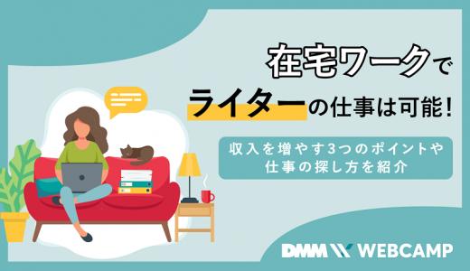 在宅ワークでライターの仕事は可能!収入を増やす3つのポイントや仕事の探し方を紹介