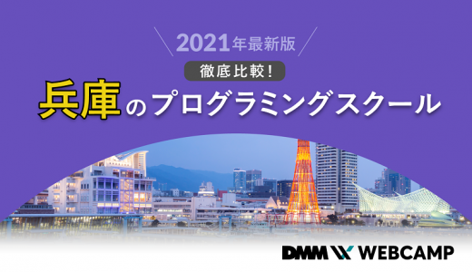 【2021年最新版】兵庫のプログラミングスクールを徹底比較!