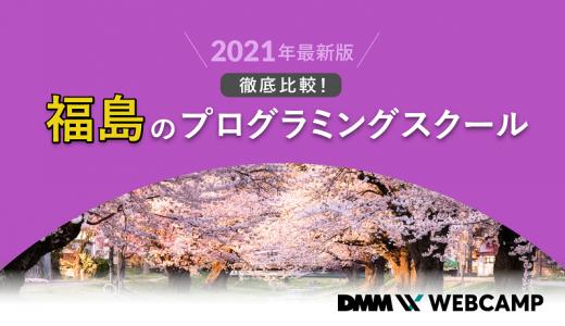 【2021年最新版】福島のプログラミングスクールを徹底比較!