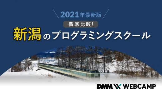 【2021年最新版】新潟のプログラミングスクールを徹底比較!