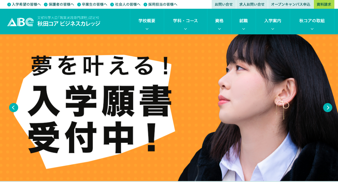 秋田コアビジネスカレッジ width=
