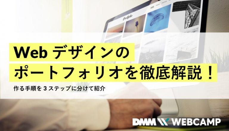 webデザイン ポートフォリオ