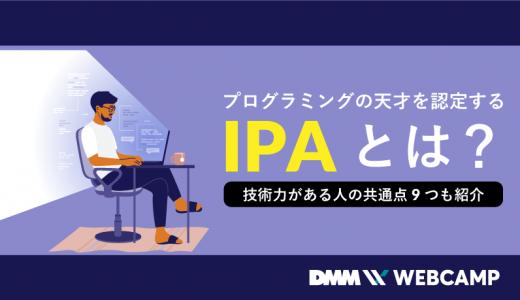 プログラミングの天才を認定するIPAとは?技術力がある人の共通点9つも紹介