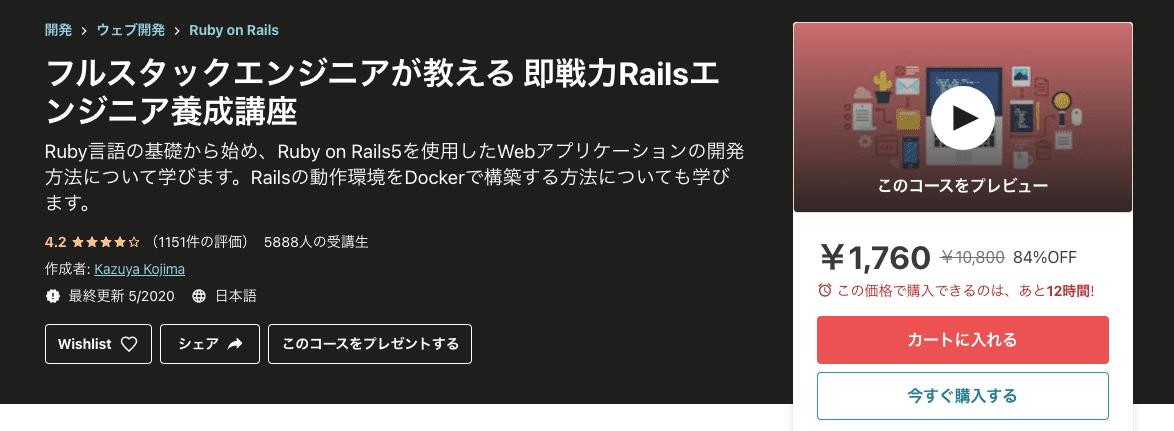 Udemy Ruby on Rails