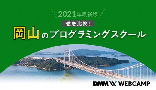 【2021年最新版】岡山のプログラミングスクールを徹底比較!
