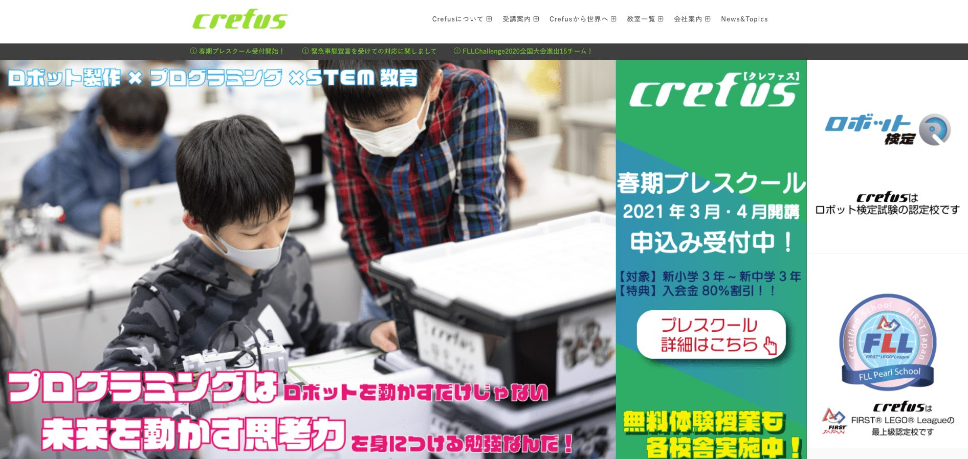 ロボット科学教育Crefus