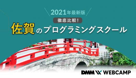 【2021年最新版】佐賀のプログラミングスクールを徹底比較!