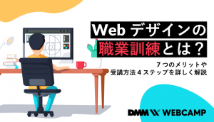 webデザイン 職業訓練