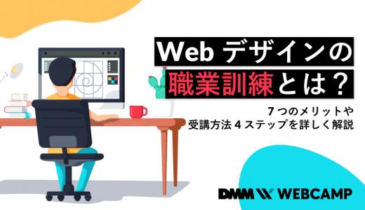 Webデザインの職業訓練とは?7つのメリットや受講方法4ステップを詳しく解説