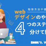 webデザイン やり方