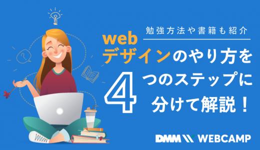 Webデザインのやり方を4つのステップに分けて解説!勉強方法や書籍も紹介