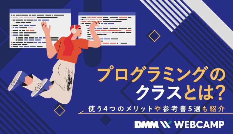 プログラミング クラスのアイキャッチ画像